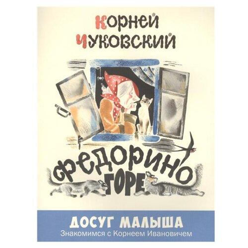 Купить Чуковский К. Федорино горе , ЭНАС, Детская художественная литература