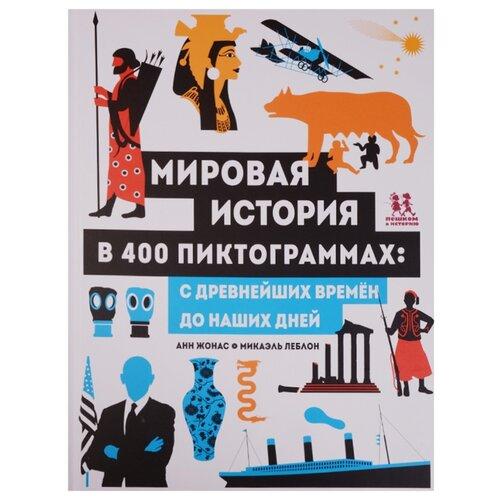Жонас А. Мировая история в 400 пиктограммах: с древнейших времен до наших дней резник г а мировая экономика практикум