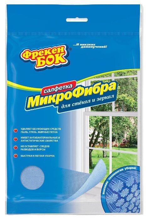 Фрекен Бок Салфетка хозяйственная Микрофибра универсальная для стекол и зеркал 35 х 35 см, 1 шт.