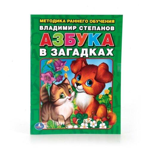 Степанов В. А. Азбука в загадках. Брошюра