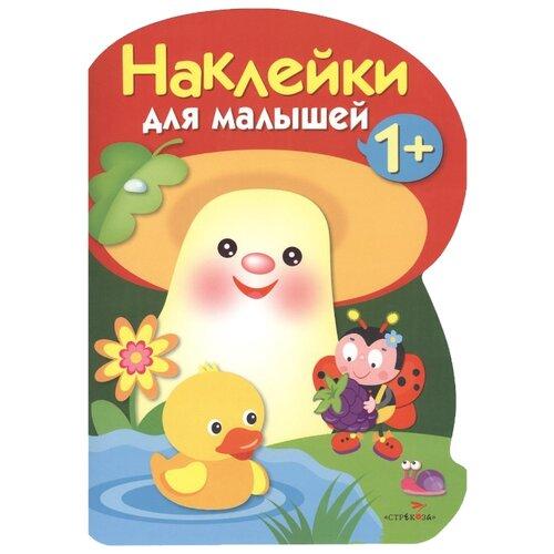 Купить Грибочек. Выпуск 4. Наклейки для малышей, Стрекоза, Книжки с наклейками