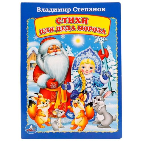 Степанов В. Стихи для деда мороза александрова о подарки деда мороза 65 многоразовых наклеек стихи игровые задания