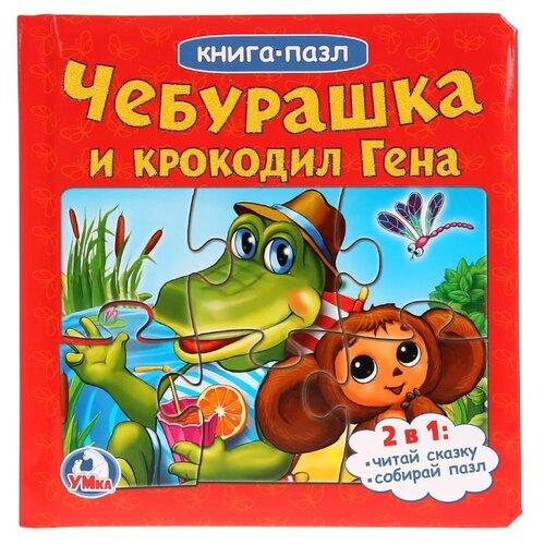 Умка Книга-пазл Чебурашка и крокодил ГенаКнижки-игрушки<br>