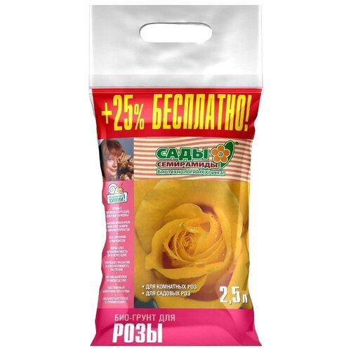 Грунт Сады Семирамиды для розы 2.5 л. грунт биуд сады семирамиды для фикуса 2 5 л