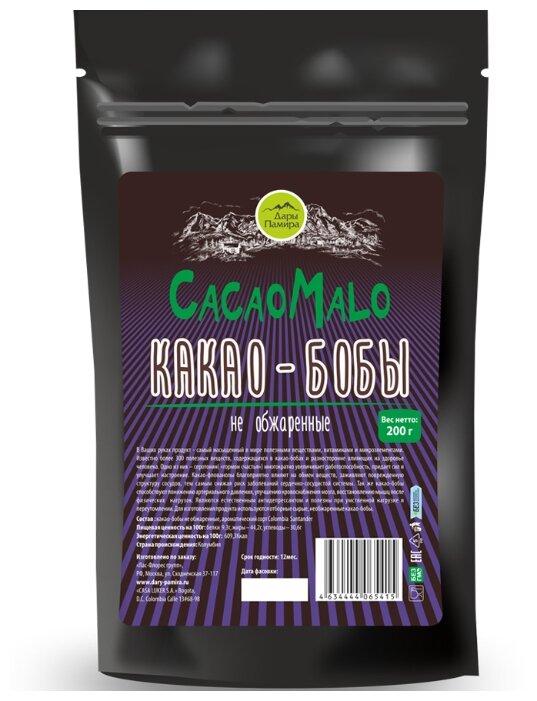 Дары Памира Какао-бобы отборные