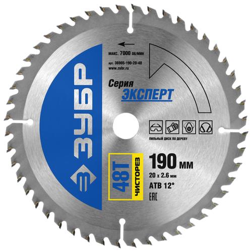 Пильный диск ЗУБР Эксперт 36905-190-20-48 190х20 мм правило уровень зубр 1075