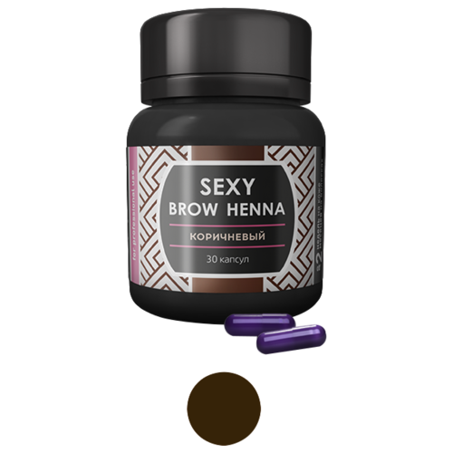 SEXY BROW HENNA Хна для бровей в капсулах, 30 штук коричневый sexy brow henna кондиционер для бровей 30 мл