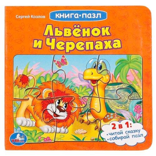 Фото - Развивающая игрушка Умка Книга-пазл. Львенок и черепаха (6 пазлов) умка книга пазл трое из простоквашино 6 пазлов