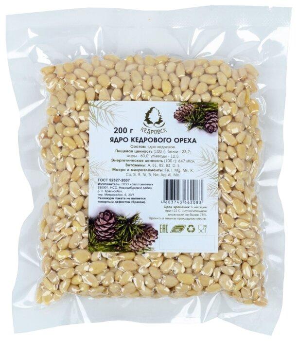 Кедровый орех Кедровск очищенный, вакуумная упаковка 200 г