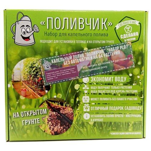 Поливчик Набор капельного полива 64, длина шланга:16 м, кол-во растений: 64 шт.
