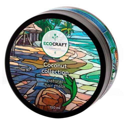 EcoCraft Маска для волос Кокосовая коллекция, 150 млМаски и сыворотки<br>