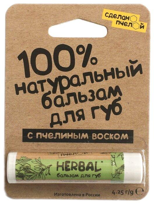Сделанопчелой Бальзам для губ Herbal