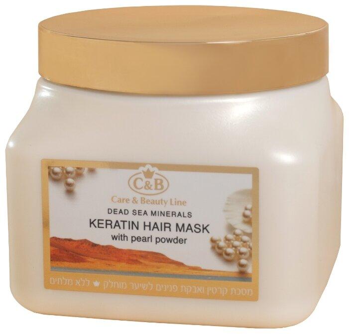 Care & Beauty Line Кератиновая маска для волос с жемчужной пудрой