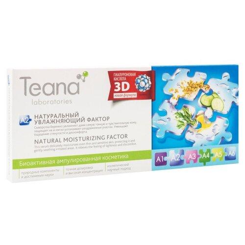 Teana Сыворотка для лица A2 Натуральный увлажняющий фактор, 2 мл (10 шт.) teana сыворотка для лица антистресс 24 часа 2 мл 10 шт
