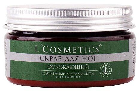 L'Cosmetics Крем скраб для ног Освежающий