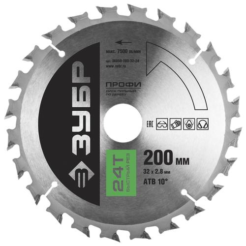 Пильный диск ЗУБР Профи 36850-200-32-24 200х32 ммПильные диски<br>