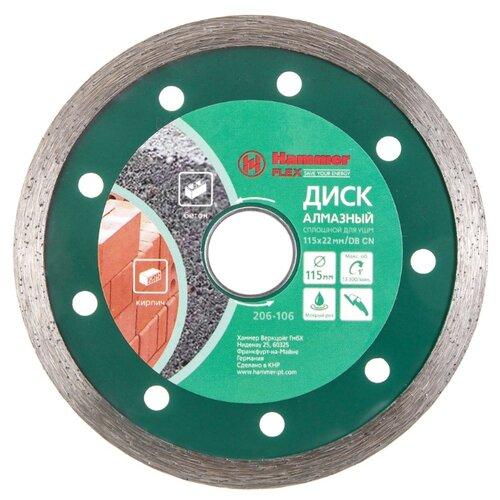 цена на Диск алмазный отрезной 115x22 Hammer Flex 206-106 DB CN 1 шт.