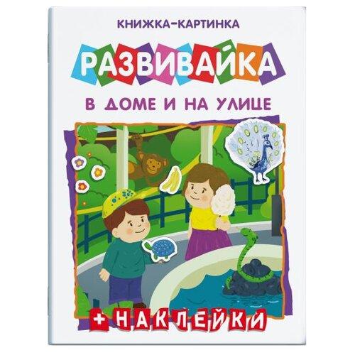 Книжка-картинка с многоразовыми наклейками \