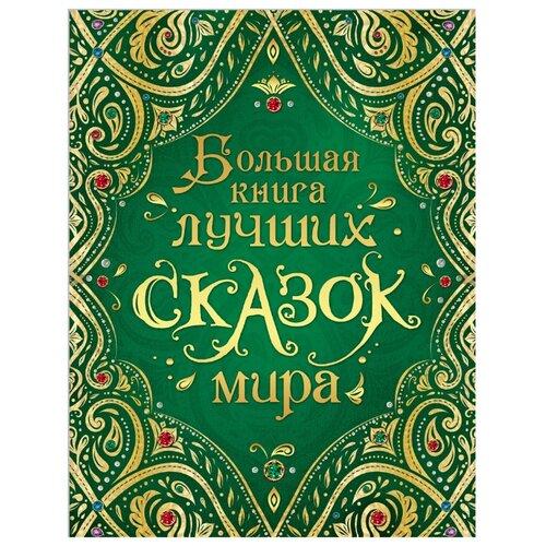 Большая книга лучших сказок мира росмэн большая книга русских сказок