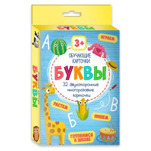 Купить Набор карточек Феникс+ Буквы 15x11 см 32 шт., Дидактические карточки