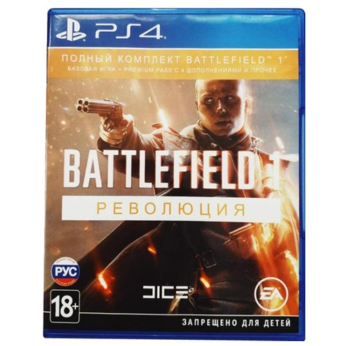Игра для PlayStation 4 Battlefield 1 Revolution
