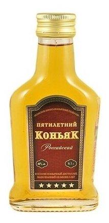 Коньяк Российский 5 лет, 0.1 л