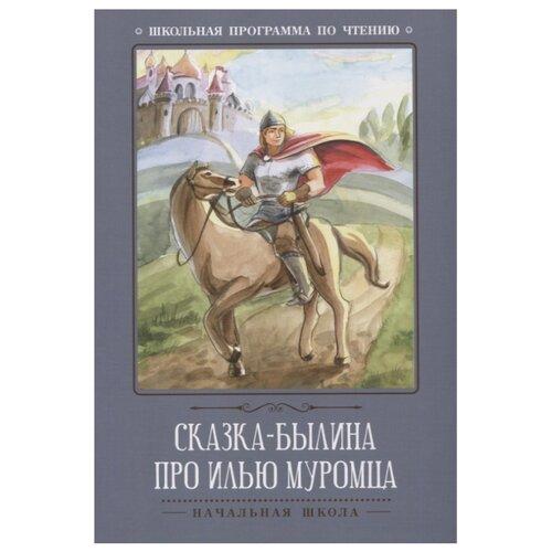 Купить Сказка-былина про Илью-Муромца, Феникс, Детская художественная литература