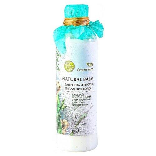 OZ! OrganicZone бальзам-кондиционер с АНА-кислотами и маслом черного тмина для роста и против выпадения волос, 250 мл