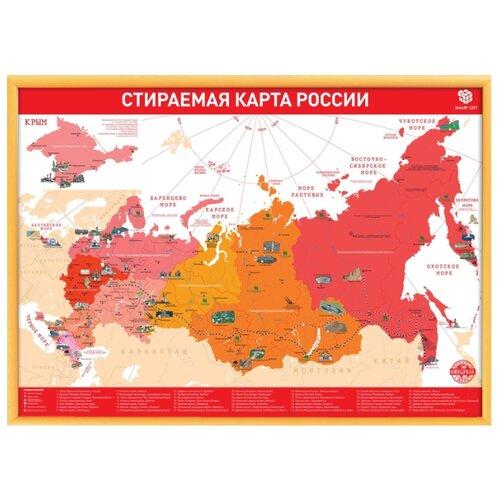 Фото - Smart Gift Стираемая карта России красная А2 59х42 см smart gift стираемая карта моя