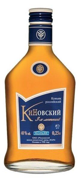 Коньяк Киновский 3 года, 0.25 л