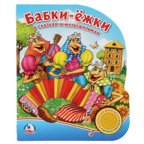 Купить 1 кнопка с песенкой. Бабки-ёжки в сказках и мультфильмах, Умка, Детская художественная литература