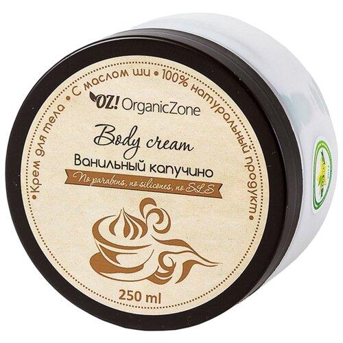 Крем для тела OZ! OrganicZone Ванильный капучино, 250 мл крем для тела ванильный
