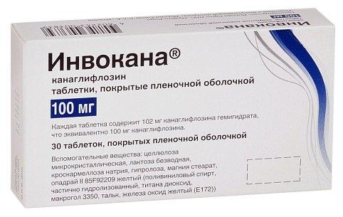 Инвокана таб. п/о плен. 100мг №30