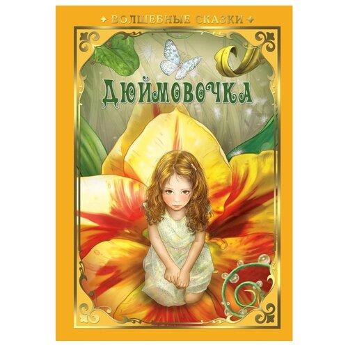 Купить Андерсен Г.Х. Волшебные сказки. Дюймовочка , ND Play, Детская художественная литература