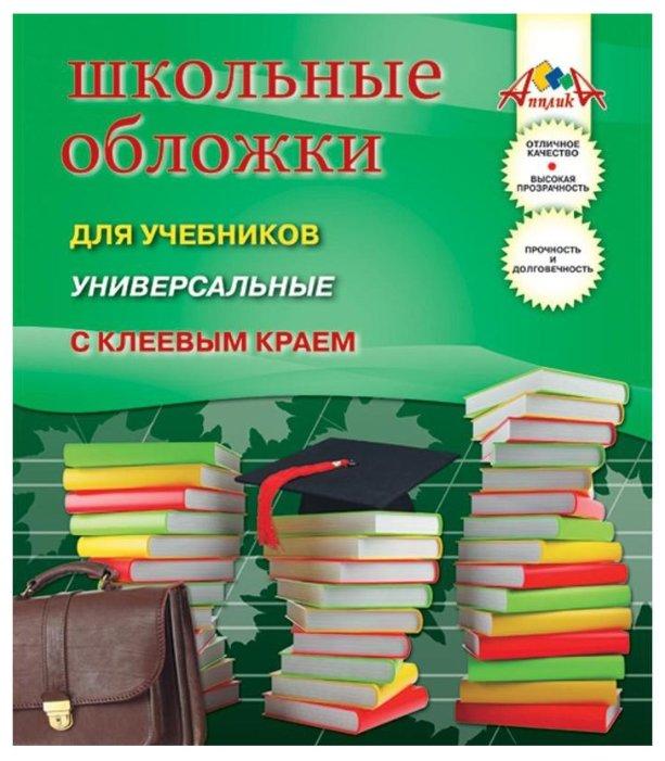 Апплика Обложки для учебников универсальные с клеевым краем, 5 штук (С2253-01)