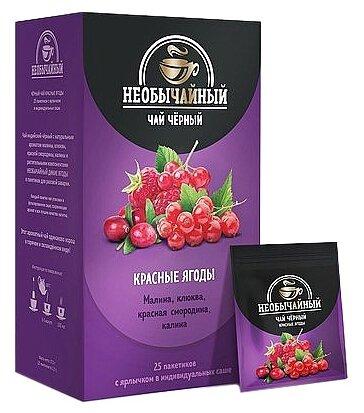 Чай черный Необычайный Красные ягоды в пакетиках, 25 шт.