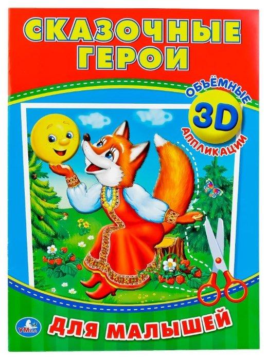 Умка 3D аппликации Сказочные герои (978-5-506-01901-5)