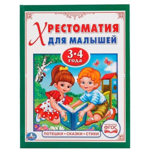 Купить Козырь А. Хрестоматия для малышей 3-4 года. Потешки, сказки, стихи , Умка, Детская художественная литература