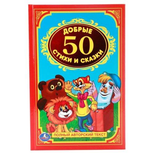 Фото - 50 добрых стихов и сказок 50 любимых стихов и сказок