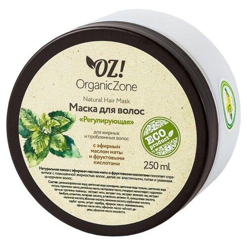 OZ! OrganicZone Маска для жирных волос Регулирующая, 250 мл