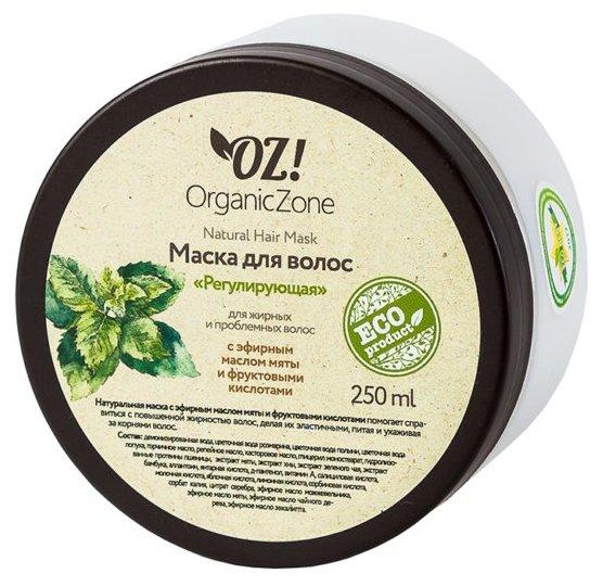 OZ! OrganicZone Маска для жирных волос Регулирующая