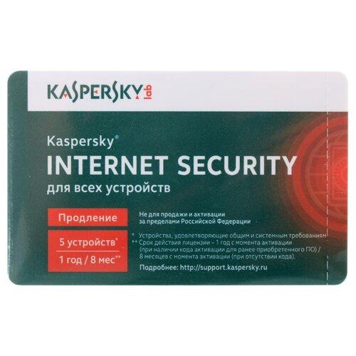 Антивирус Kaspersky Internet Security Multi-Device продление лицензии - карта (5 устройств, 1 год / 8 месяцев) только лицензия 5 шт. русский 12 только лицензия