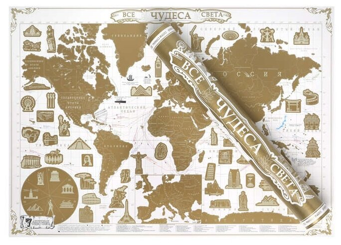 Скретч-карта мира SMART GIFT Все чудеса света Gold Edition