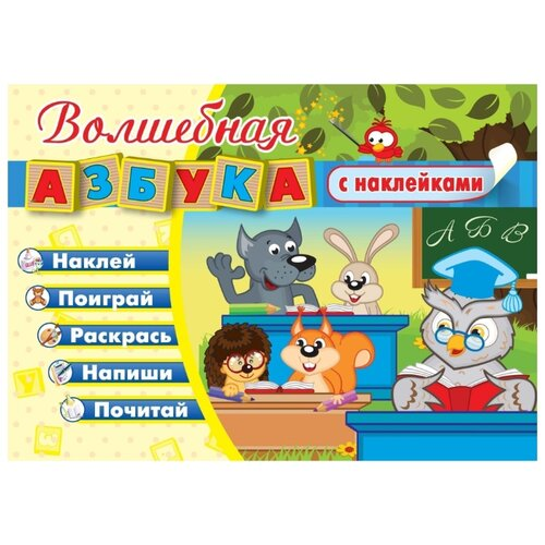 Обучающий набор Учитель Волшебная азбука с наклейкамиОбучающие материалы и авторские методики<br>
