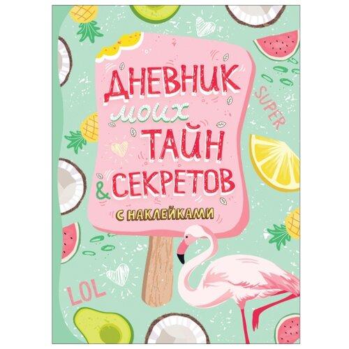 Купить Дневник моих тайн и секретов с наклейками, РОСМЭН, Книги с играми