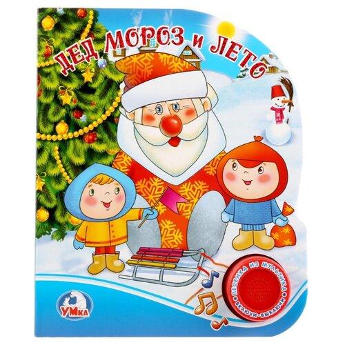 Поющие мультяшки. Дед Мороз и лето чуковский к и поющие мультяшки айболит