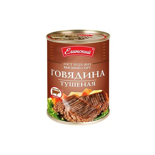 Елинский Говядина тушеная Экстра ГОСТ, высший сорт 338 гКонсервы из мяса и субпродуктов<br>