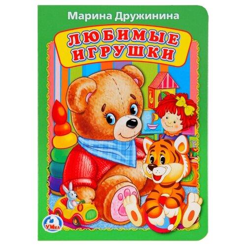 Дружинина М. Любимые игрушки (илл. Болотина И.)