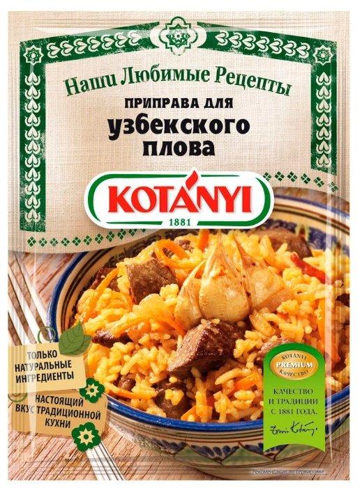 Kotanyi Приправа Для узбекского плова, 25 г