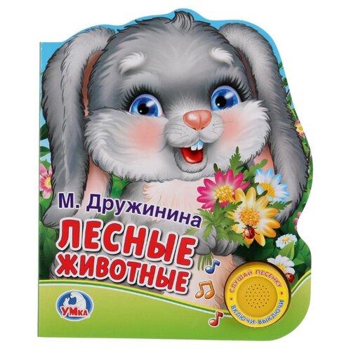 Купить Дружинина М. 1 кнопка с песенкой. Лесные животные , Умка, Детская художественная литература